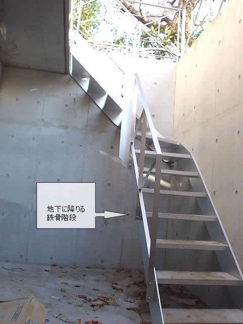 ドライエリアから見上げてる鉄骨階段
