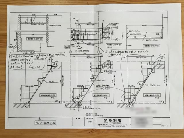 オーダメイド製品の設計図