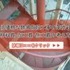 低価格な鉄骨階段工事の条件とは