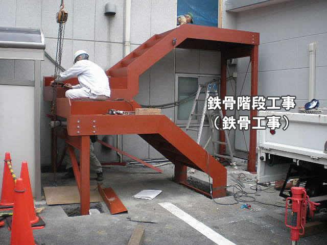 鉄骨階段工事