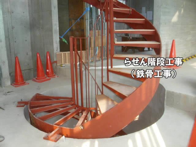 らせん階段工事