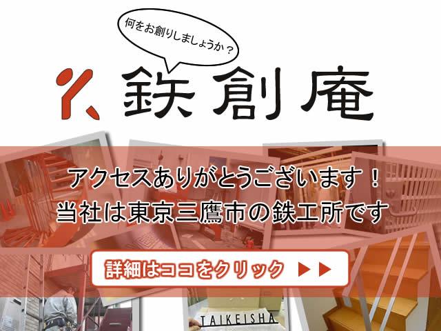 東京都三鷹市の鉄工所「鉄創庵」です!