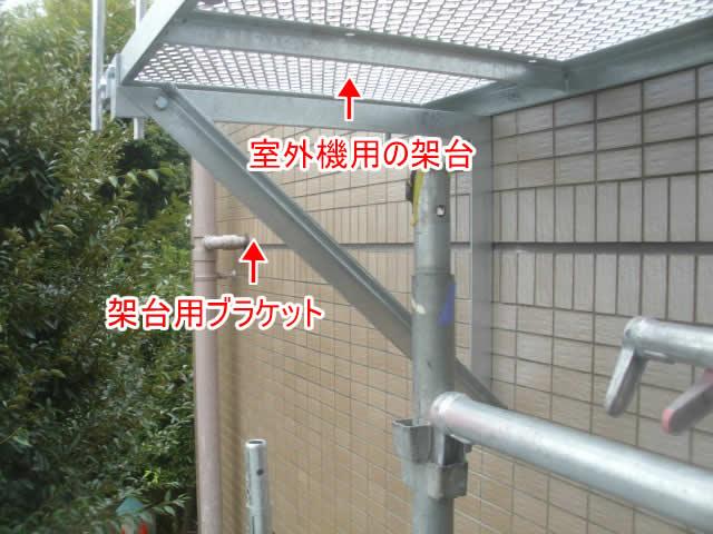 室外機用の架台を設置工事