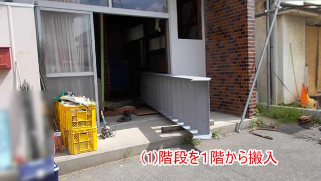 鉄骨階段を玄関から搬入