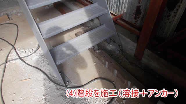 アンカーと溶接で階段設置
