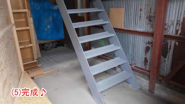 室内の後付け鉄骨階段