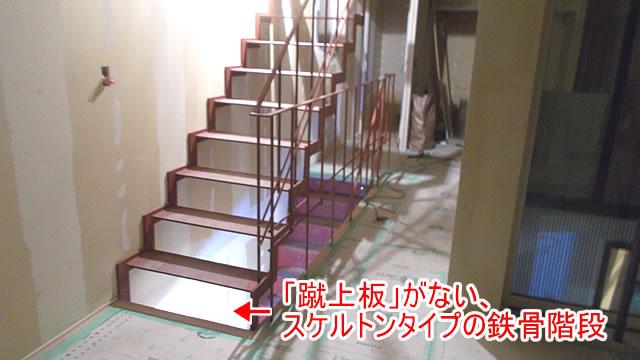 スケルトンタイプの鉄骨階段